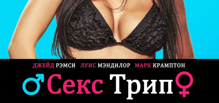 Секс-Трип